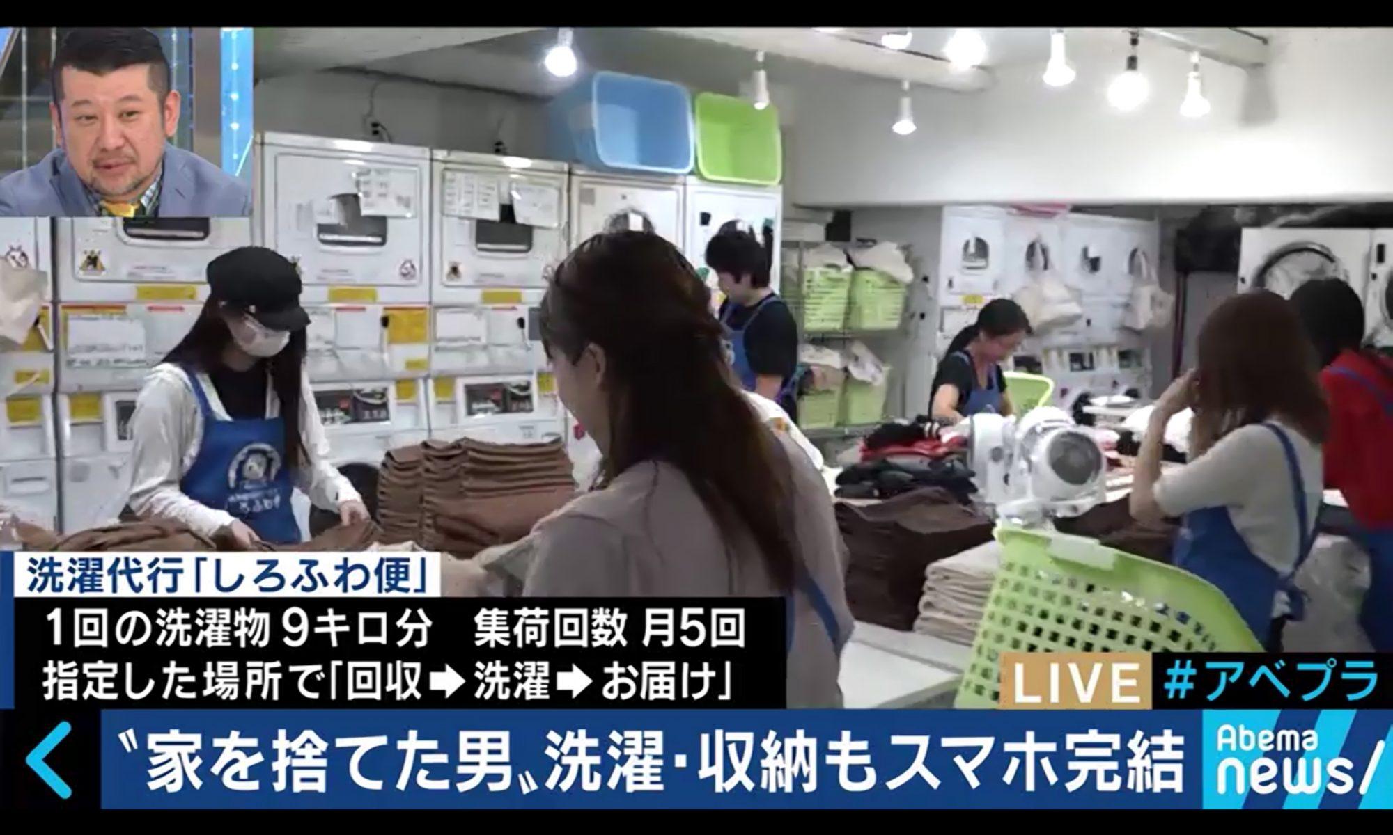 AbemaTVの「AbemaNews」チャンネルでしろふわ便がとり上げられました