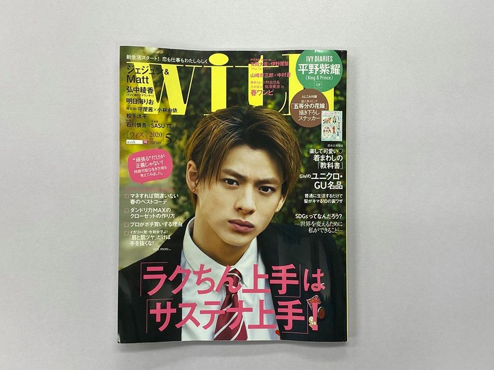 雑誌with 5月号にしろふわ便が紹介されました。