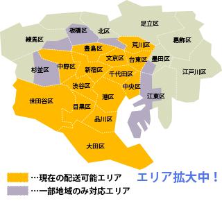 東京23区にお住いの方のお洗濯代行&宅配クリーニングサービス